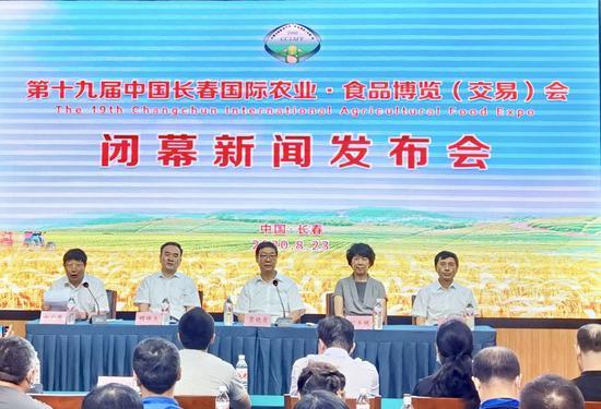 第十九届中国长春国际农业·食品博览(交易)会闭幕新闻发布会现场