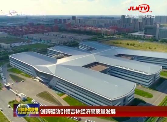 创新驱动引领吉林经济高质量发展