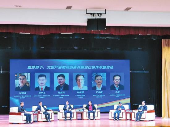 文旅产业对口合作研讨会高峰论坛现场