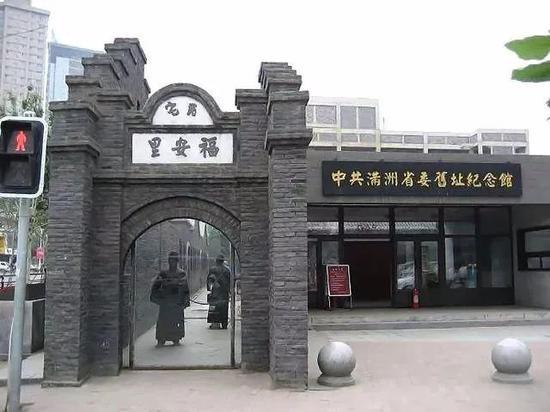 中共满洲省委旧址纪念馆。