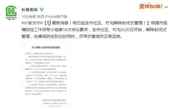 3月20日起,长春市社区、村屯解除封闭式管理!