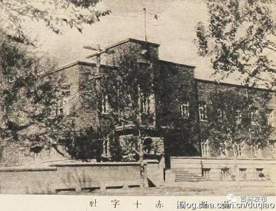伪满洲国赤十字社旧址,现长春市儿童医院。