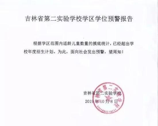 吉林省第二实验学校: