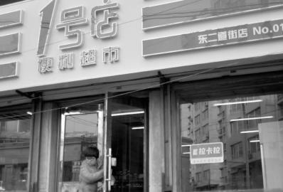 曾经的1号店便利超市 (图片来自于网络)