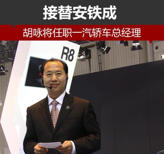 此次接替安铁成掌舵一汽轿车的是现任一汽集团总经理助理胡咏。与安铁成类似,胡咏也在一汽集团多个板块工作过。
