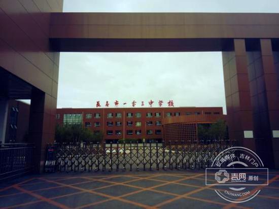 103中学新城校区小学部今年正式招生
