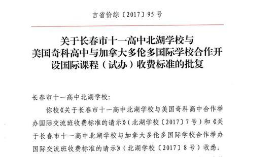 吉林省物价局网站对该校批复截图