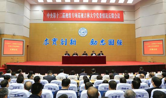 中央第十二巡视组向吉林大学党委反馈专项巡视情况