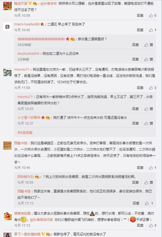 网友微博评论