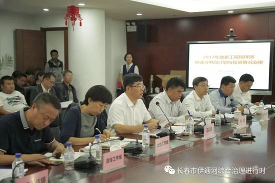 伊通河综合治理领导小组办公室第33次专题会议