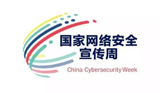 今年的国家网络安全宣传周将于9月16日至24日在全国范围内统一举行