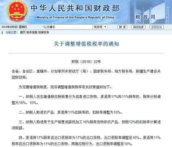 财政部网站截图