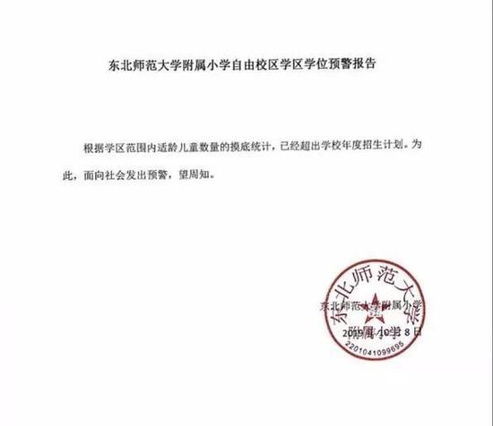 东北师范大学附属小学自由校区: