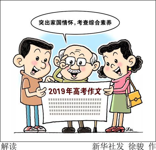 新华社解读2019年高考作文