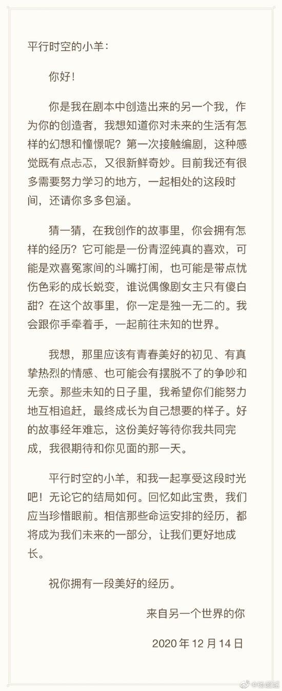 秦岚和杨超越的信。图片来自网络
