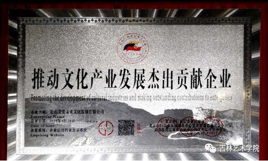 i未来被评为中国创新创优领先企业/推动文化产业发展杰出贡献企业