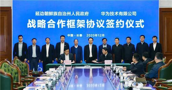 12月30日,吉林省委书记景俊海,吉林省委副书记、代省长韩俊一起与华为公司轮值董事长徐直军一行在长春会谈,并共同见证合作项目签约。邹乃硕摄