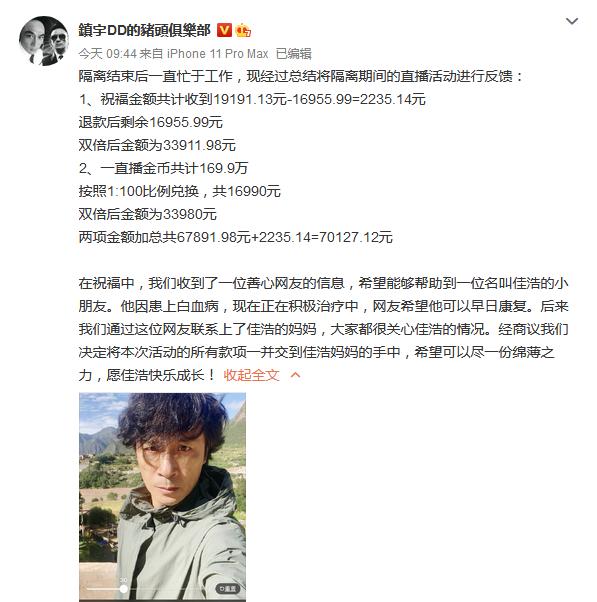 吴镇宇发微博。