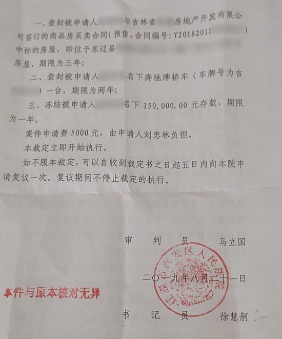 法院将刘忠林曾赠予小范的房产、奔驰轿车等予以查封。受访者供图