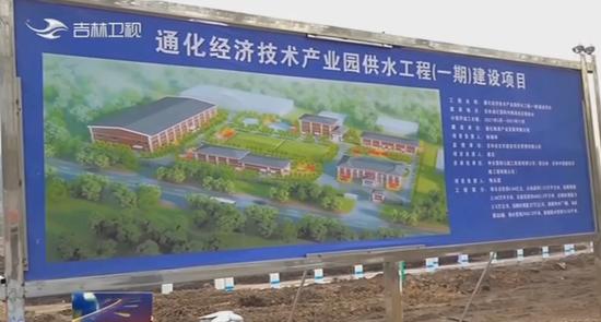 【吉林新闻联播】通化加快重大项目建设 推动经济高质量发展