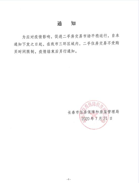 长春三环内二手住房交易不受购买时间限制!