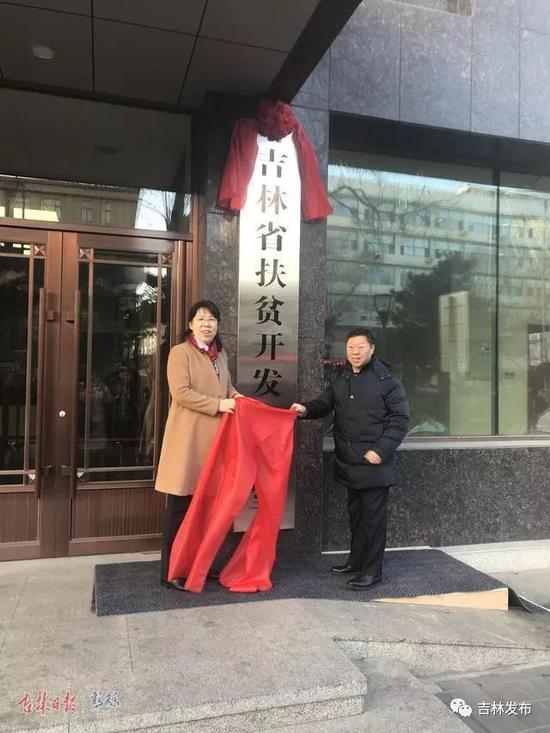 吉林省扶贫开发办公室挂牌现场。