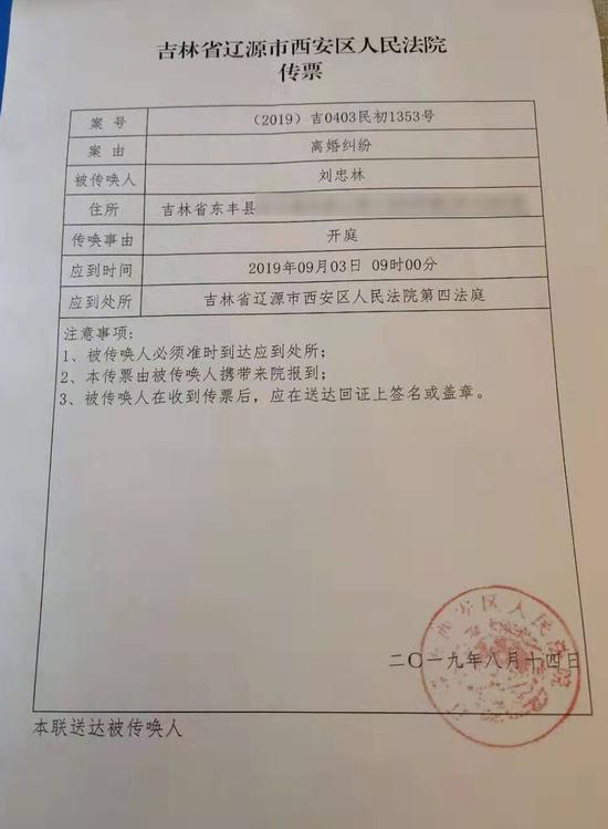 刘忠林提起离婚诉讼,9月3日上午开庭。受访者供图