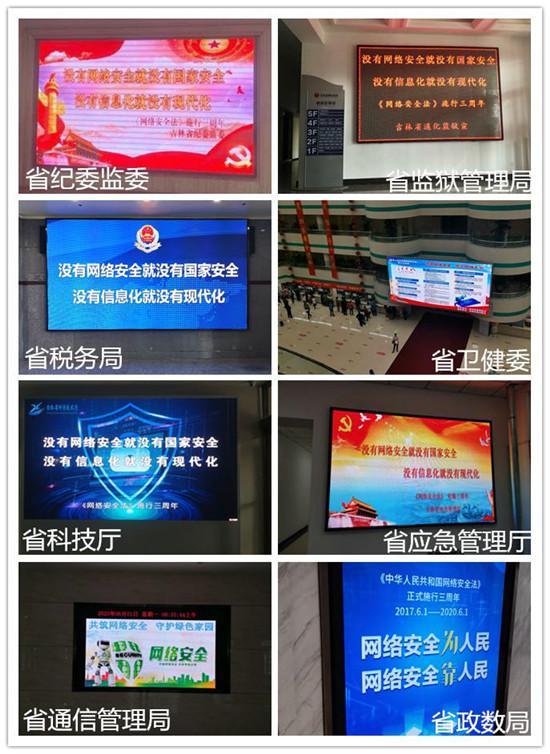 各部门大屏幕宣传图片