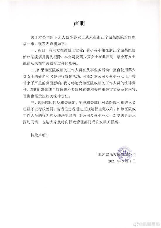 蔡少芬所属公司发表声明。