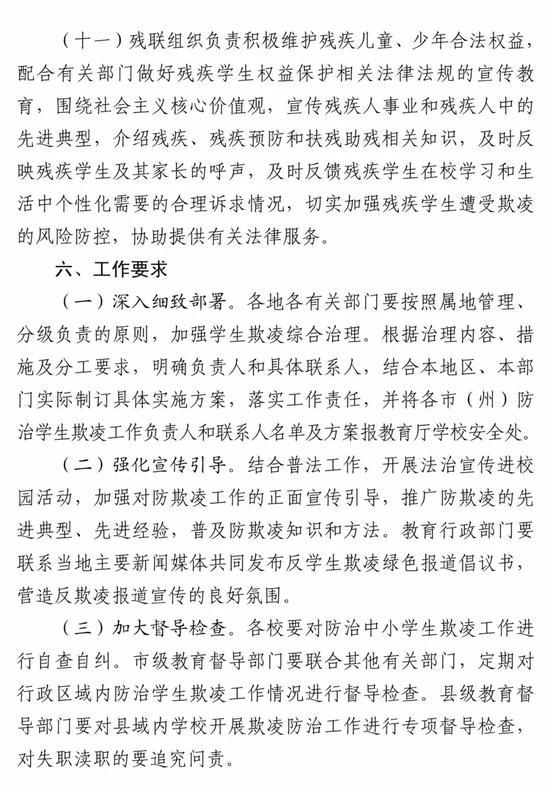 来源:吉林省教育厅