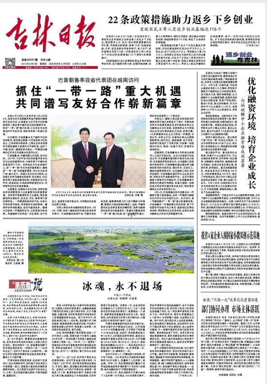 《吉林日报》8月5日一版