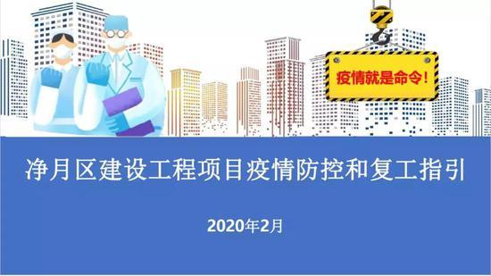 长春净月高新区建设工程项目疫情防控和复工指引