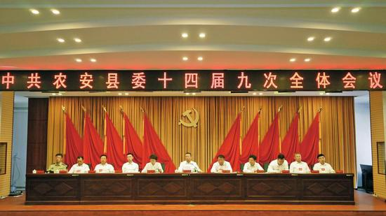 农安县委十四届九次全体会议
