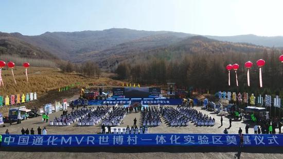 大手笔!总投资115亿,中国·通化MVR世博村一体化实验区建设项目启幕