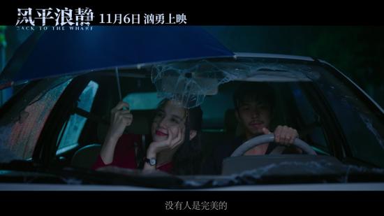 《风平浪静》预告片(02:00)
