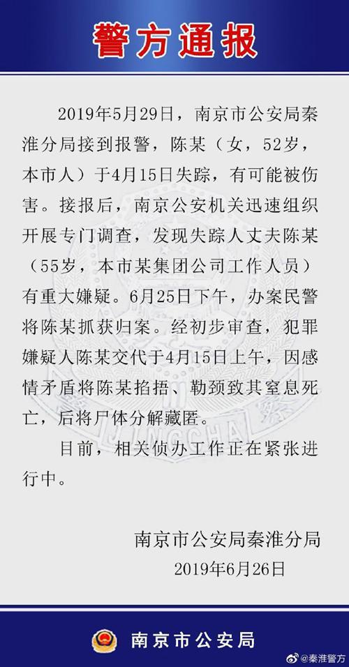 图片来源:江苏省南京市公安局秦淮分局官方微博。