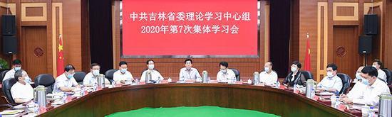 7月31日,吉林省委理论学习中心组2020年第7次集体学习会在长春召开。