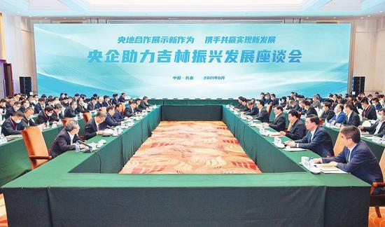 6月4日,央企助力吉林振兴发展座谈会在长春召开。 本报记者 邹乃硕 王萌 摄
