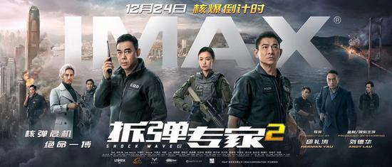 《拆弹专家2》海报
