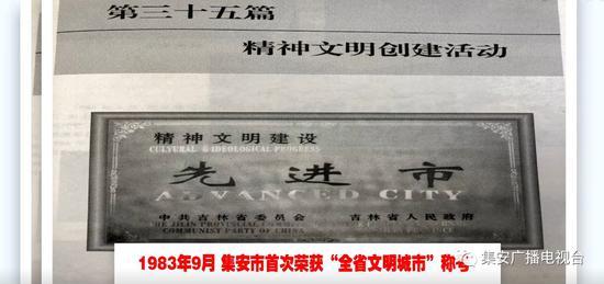 """1983年9月,集安市被评为""""全省文明县"""""""