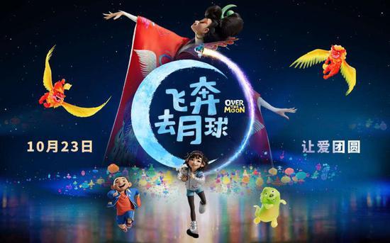 《飞奔去月球》将于10月23日上映 李诞配音首秀