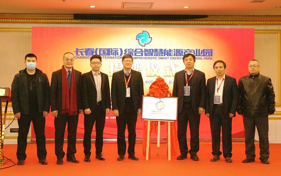 长春(国际)综合智慧能源产业园正式揭牌