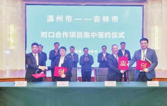 吉林市与温州市对口合作项目签约