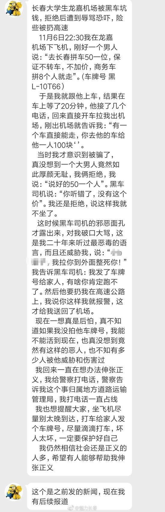 龙嘉机场派出所:涉事司机被处10日拘留