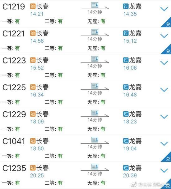 2.长春龙嘉机场-长春市