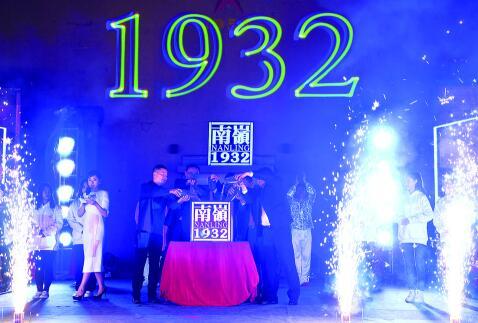 """9月30日,""""相约南岭1932""""市民生活节在水文化生态园启动。 张扬 摄"""