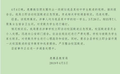 广西柳州鹿寨县教育局微信公众号截图