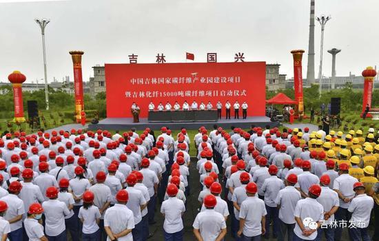 中国吉林国家碳纤维产业园项目暨吉林化纤1.5万吨碳纤维项目启动仪式现场。