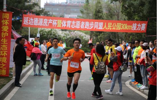 延边体育志愿者跑步同盟30公里接力赛