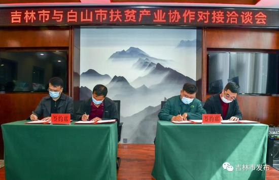 吉林市与白山市扶贫协作企业签约。